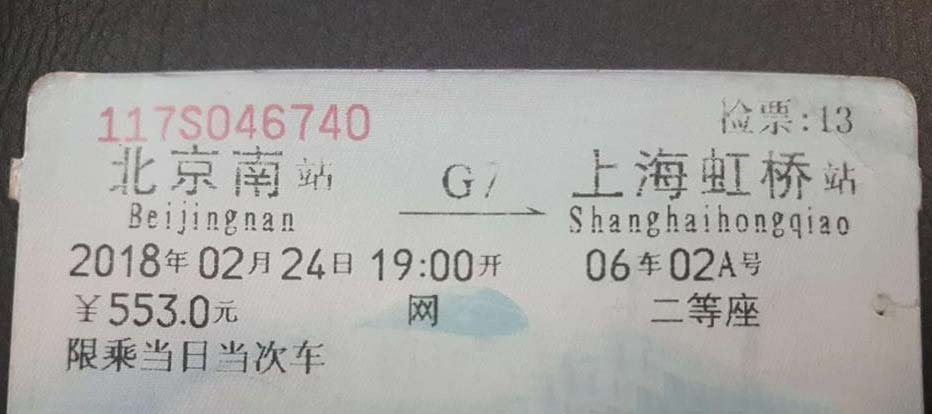 bilhete de trem da china