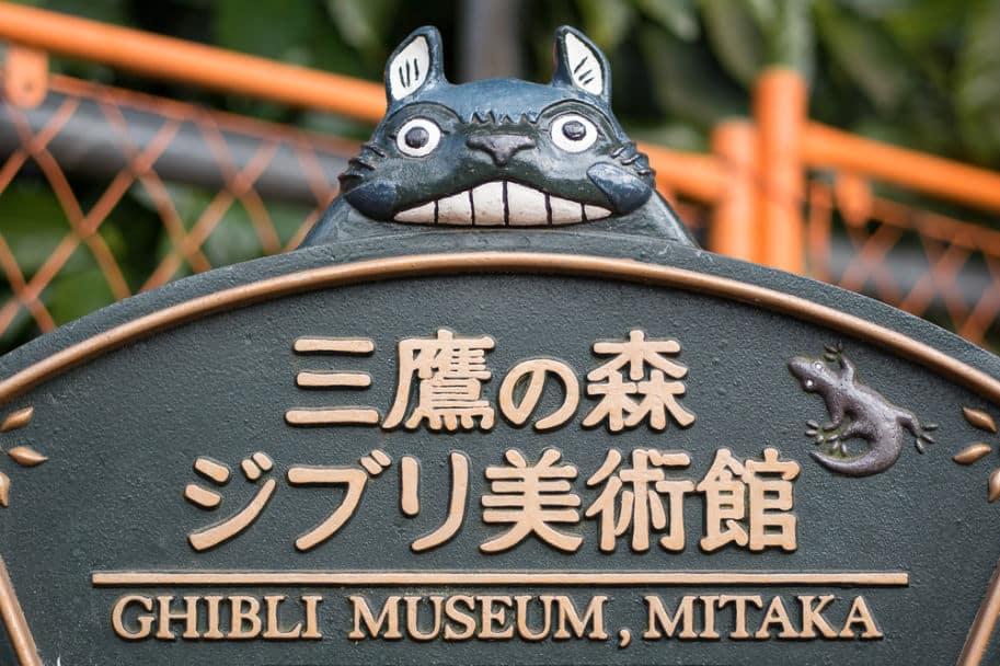 guibli museu toquio japao